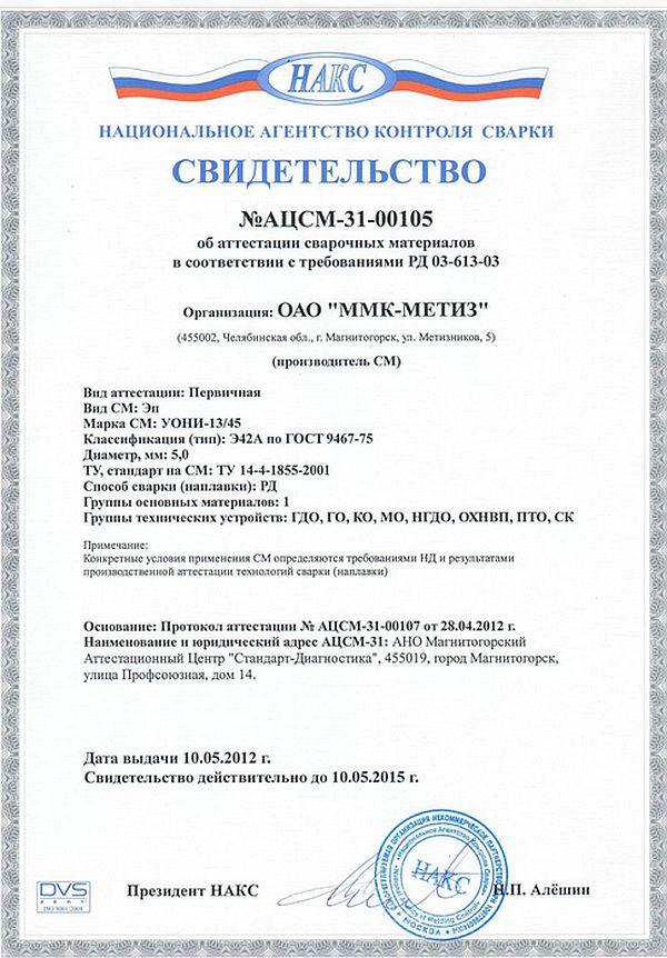 СЕРТИФИКАТЫ СООТВЕТСТВИЯ 2016Г ЭЛЕКТРОДЫ Э-42 СКАЧАТЬ БЕСПЛАТНО