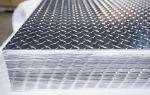 Алюминиевый рифлёный лист: виды и особенности выбора