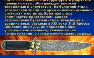Булатная сталь: особенности, история, область применения